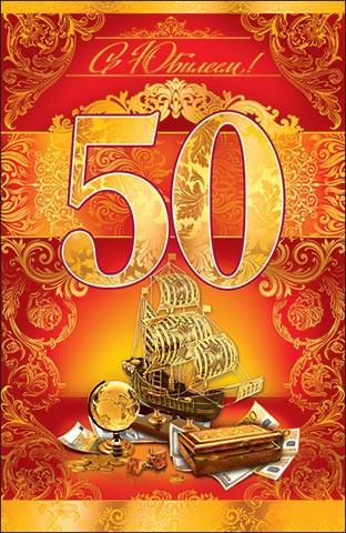 Поздравления с юбилеем в картинках мужчине 50 лет 165